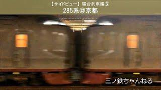 【サイドビュー】寝台列車編➅ 285系@京都 (2019年)