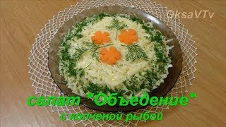 "Салат с копченой рыбой ""Объедение"". Salad with smoked fish."