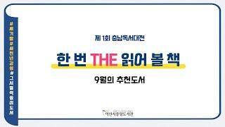 [제1회 충남독서대전]한번THE읽어볼 책(성인-문학)