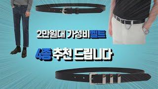 남자 가성비 벨트 4종 추천!!! / 2만원대 가성비 …