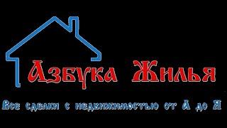 видео Купить квартиру в новостройке от застройщика в Брянске