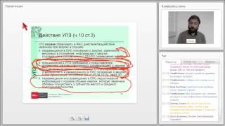 видео Как избежать штрафов за ФЗ-223