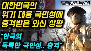 """대한민국의 위기 대응 국민성에 충격받은 외신 상황 """"한국의 독특한 국민성..충격"""""""