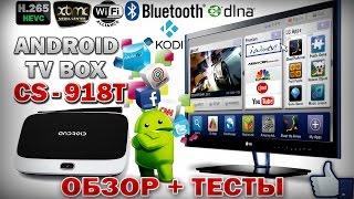 УМНАЯ приставка для ВСЕХ видов телевизоров : Android TV BOX - CS 918T : ОБЗОР(, 2016-02-14T13:14:41.000Z)