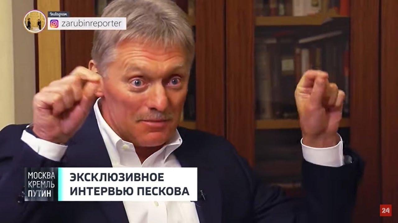 Эксклюзивное интервью Пескова! Анонс программы Москва. Кремль. Путин от 24.12.2020