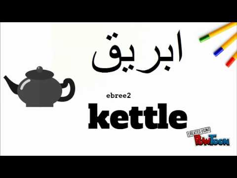 Learn Lebanese Arabic Dialect- Lesson 4 - Kitchen tools