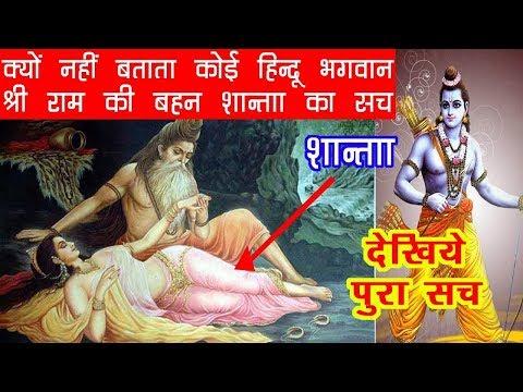 भगवान राम की बहन शांता के जीवन का सच, क्यों नहीं बताता कोई हिन्दू सच्चाई