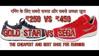The cheapest and best shoes for runing ( रनिंग  के लिए सबसे सस्ता और सबसे अच्छा जूता)