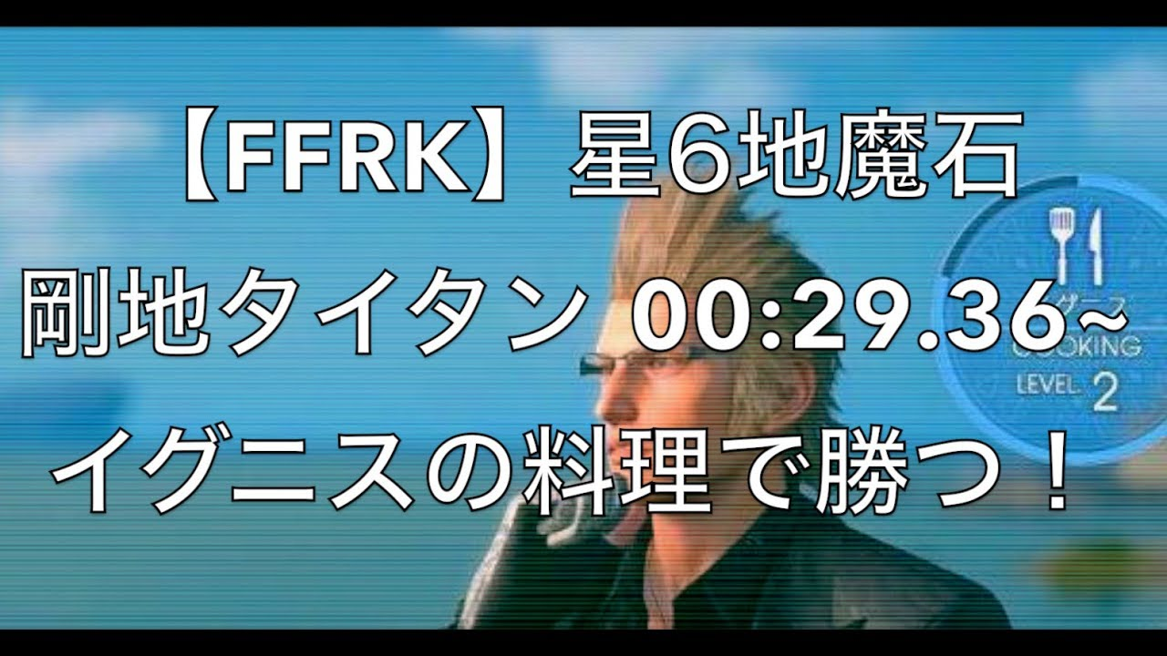 タイタン ffrk