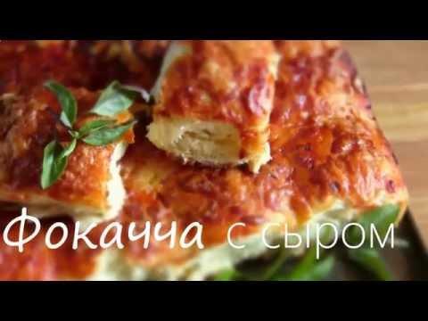 Фокачча рецепт от юлии