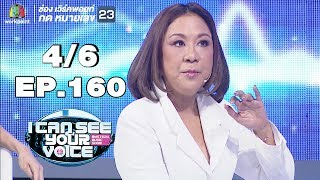 I Can See Your Voice TH EP 160 4 6 น ตยา บ ญส งเน น 13 ม ค 62