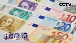 """[中国新闻] """"欧元区统一预算""""框架初定 欧盟预计下周批准预算协议   CCTV中文国际"""