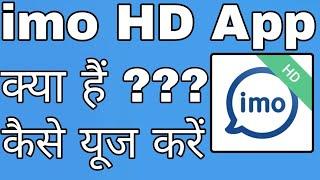 How To Use imo HD App   imo HD App    imo HD screenshot 2