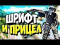 КАК ИЗМЕНИТЬ ШРИФТ И ПРИЦЕЛ В САМП/SAMP