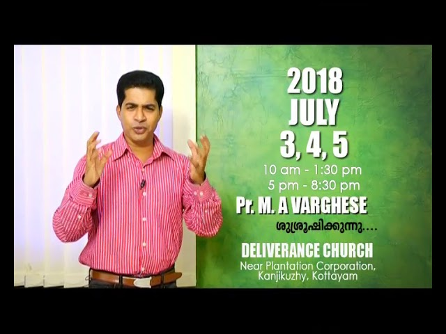 Pr.Shajan George - Deliverance By Fire 29.06.2018