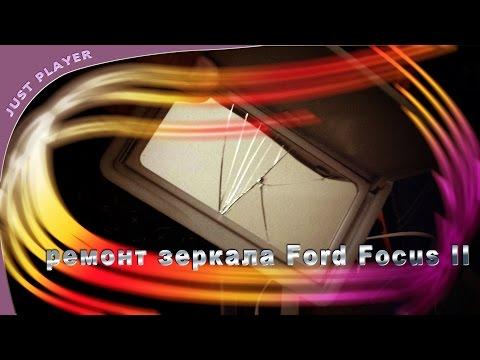 ремонт зеркала Ford Focus 2