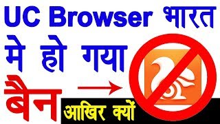 UC Browser Temporary Ban in India | Why Banned UC Browser Full Information | Tech News screenshot 2
