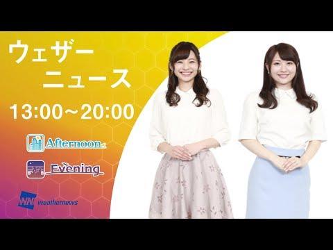 【LIVE】 最新地震・気象情報 ウェザーニュースLiVE (2018年7月11日 13:00-20:00)