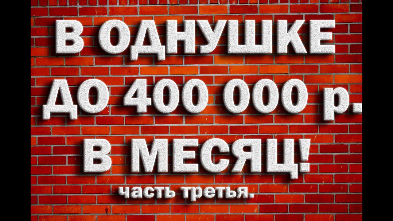 Курс по Заработку до 150000 Рублей в Месяц!