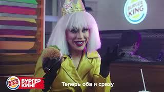 Шокирующая реклама Burger King