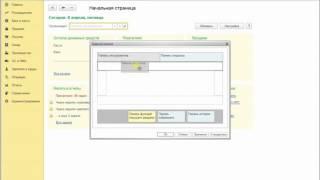 Як налаштувати панелі управління в 1С 8.3