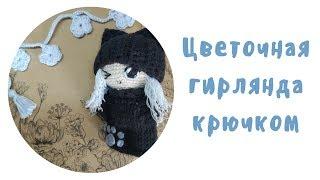 Миниатюрный цветочек крючком/ Вязаная гирлянда для кукольной фотосессии/ Видео из инстаграм