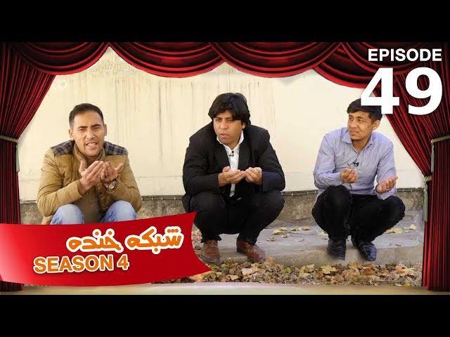 شبکه خنده - فصل ۴ - قسمت ۴۹ / Shabake Khanda - Season 4 - Episode 49