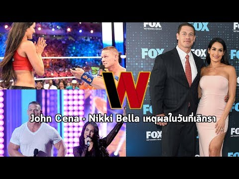 John Cena - Nikki Bella ชีวิตรักจนถึงเหตุผลในวันที่เลิกรา
