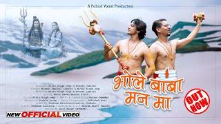 Bhole Baba Man Ma - Gunjan Dangwal | Nitin Negi | Nitesh Jamloki | latest garhwali song