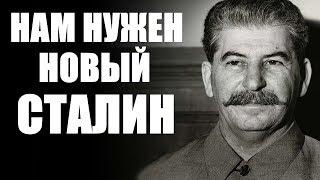 Нам нужен новый Сталин, который со всем разберется!