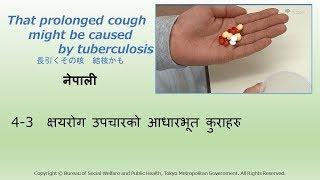 4-3 [Nepali]結核治療の基本
