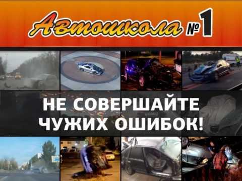 Автошкола номер один (Дзержинск)