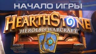 ▶ Hearthstone: Heroes of Warcraft (Beta) - Начало игры