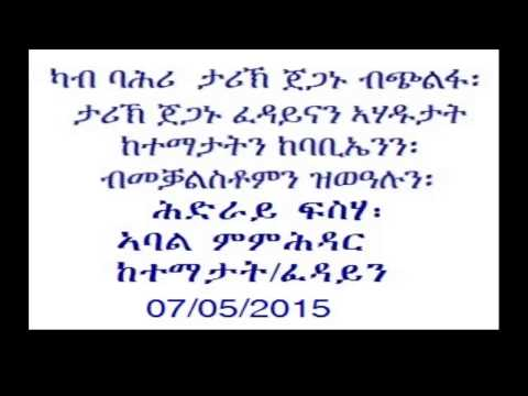 Hidray Feseha tells history of Eritrean Fedayin to Naz of  Radio Voice of Eritrea
