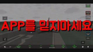 [RFS]프랑크푸르트(EDDF)~파리(LFPG) 비행일…