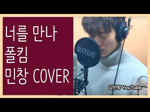 Paul Kim - Me After You (Cover By Minchang) 너를 만나 - 폴킴 민창 커버 (Han/Eng)