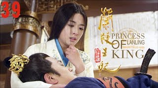 Gambar cover [TV Drama] Princess of Lanling King 39 Eng Sub 兰陵王妃 | Chinese History Romance, Official 1080P