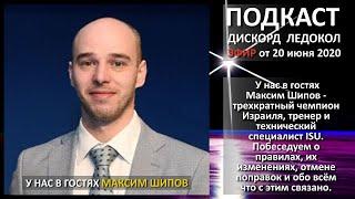 У нас в гостях Максим Шипов технический специалист ISU Побеседуем о правилах и их изменениях