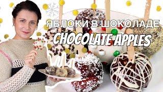 Яблоки в шоколаде - сладкий десерт из яблок / Chocolate covered apples