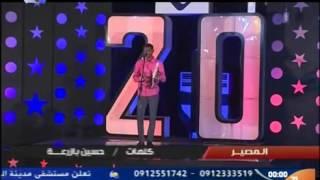 علاءالدين البلوله نجوم الغد الدفعه 20 المصير