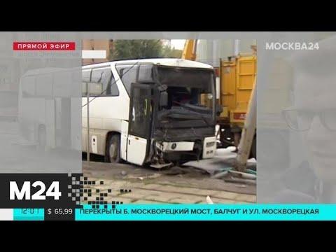 В аварии с автобусом на востоке столицы пострадали 15 человек - Москва 24