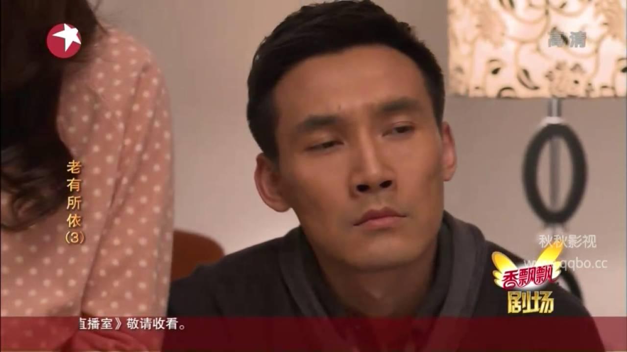 老有所依 HD1024高清03 - YouTube