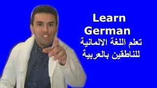 Learn German Lesson 10  دروس تعلم اللغة الالمانية للناطقين بالعربية