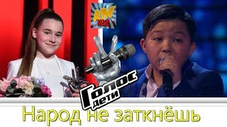 🔹 Голос дети финал 2019 🔹  Ержан Максим , Микелла  и др 🔹 Грандиозный скандал