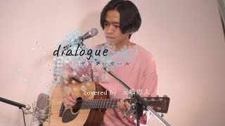 【LIVE録音】dialogue/サイダーガール 映画「家族のはなし」主題歌 Covered by 元嶋恵太