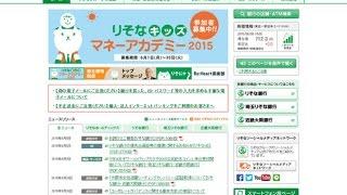 りそな銀行がTwitterで個人情報漏洩 西島秀俊 関ジャニ∞大倉忠義 中居正...
