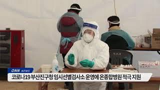 부산진구 놀이마루 임시선별진료소 온종합병원 적극 지원 …