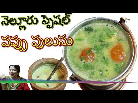 NELLORE PAPPU PULUSU ( నెల్లూరు పప్పు పులుసు ) | Tasty Pappu Charu Pulusu Recipe || Nellore Special