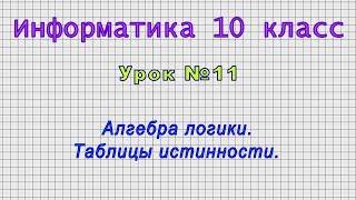 Информатика 10 класс (Урок№11 - Алгебра логики. Таблицы истинности.)
