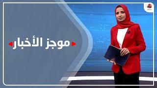 موجز الاخبار | 26 - 02 - 2021 | تقديم صفاء عبدالعزيز | يمن شباب